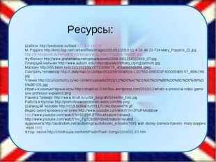 Ресурсы: Шаблон http://pedsovet.su/load/321-1-0-14179- M. Poppins http://kin