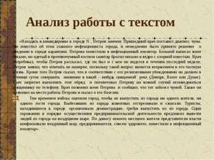 Анализ работы с текстом «Находясь в командировке в городе N , Петров занемог