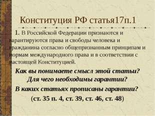 Конституция РФ статья17п.1 1. В Российской Федерации признаются и гарантируют