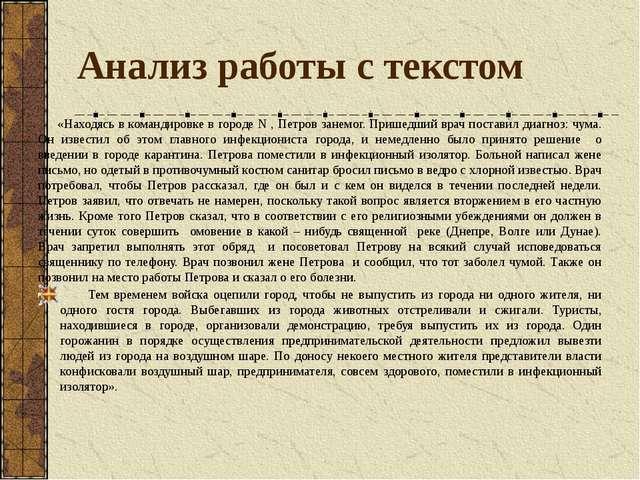 Анализ работы с текстом «Находясь в командировке в городе N , Петров занемог...