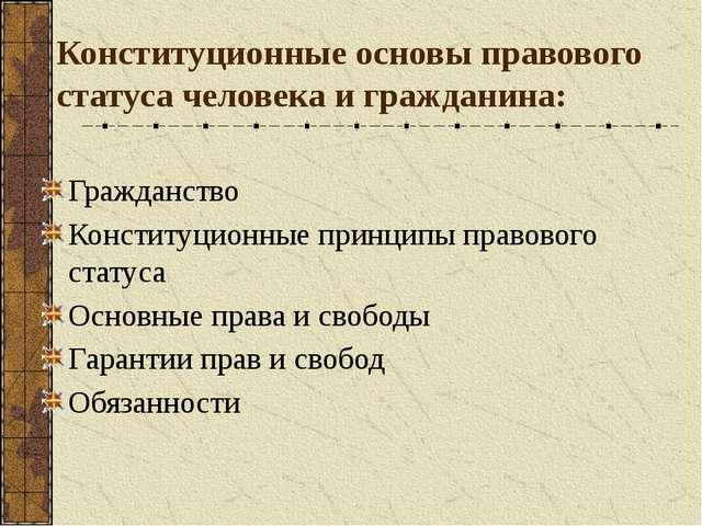 Конституционные основыправового статуса человека и гражданина: Гражданство К...