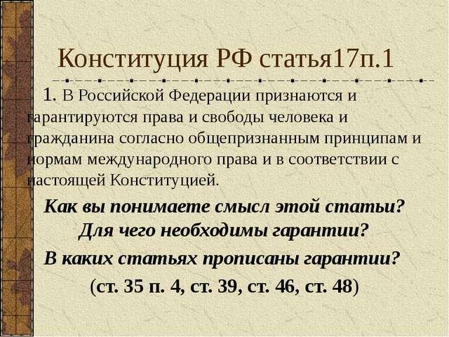 Конституция РФ статья17п.1 1. В Российской Федерации признаются и гарантируют...