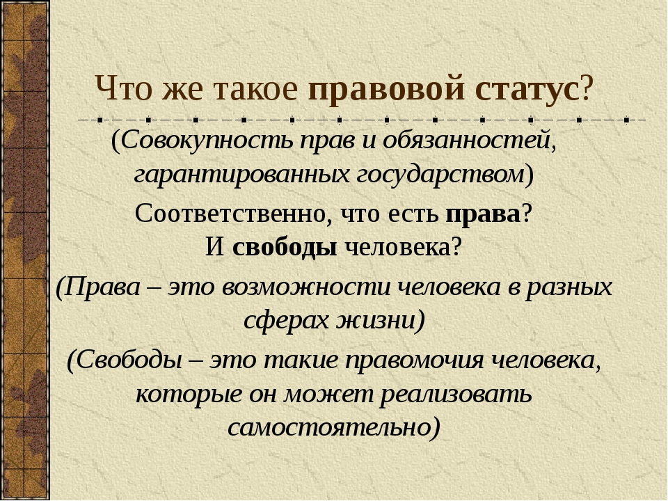Что же такоеправовой статус? (Совокупность прав и обязанностей, гарантирова...