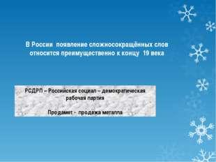 В России появление сложносокращённых слов относится преимущественно к концу 1