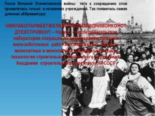 После Великой Отечественной войны тяга к сокращению слов проявлялась только в