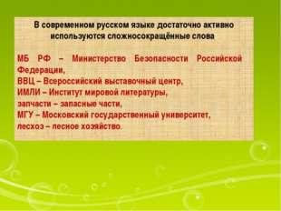 В современном русском языке достаточно активно используются сложносокращённые