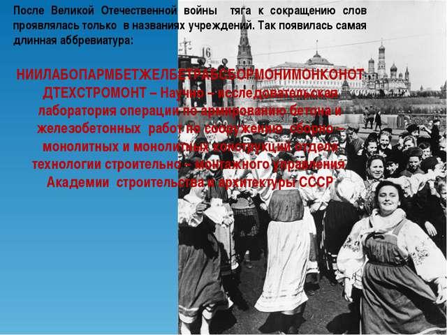 После Великой Отечественной войны тяга к сокращению слов проявлялась только в...