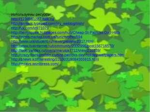Используемы ресурсы: http://1234561287.ltalk.ru/ http://annlark.typepad.com/m