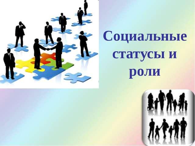 Социальные статусы и роли