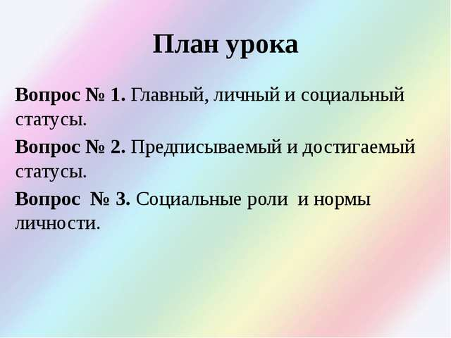 План урока Вопрос № 1. Главный, личный и социальный статусы. Вопрос № 2. Пред...