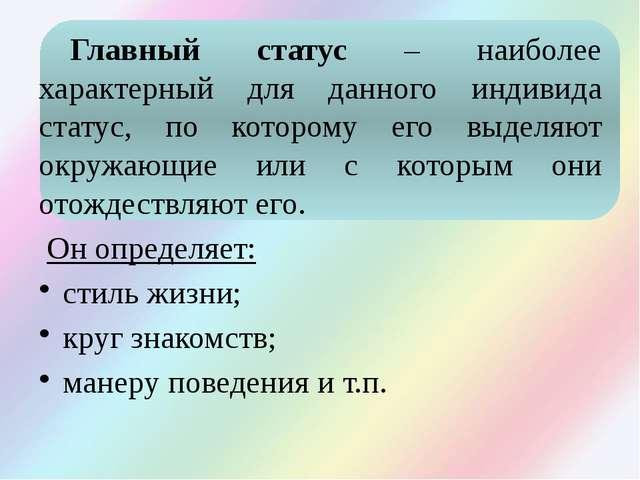 Главный статус – наиболее характерный для данного индивида статус, по котор...