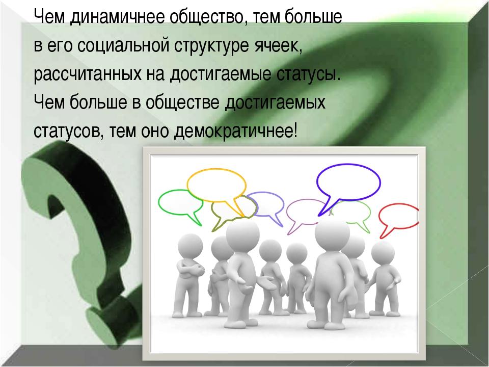 Чем динамичнее общество, тем больше в его социальной структуре ячеек, рассчит...