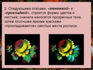 2. Следующими этапами, «тенежкой» и «прокладкой», строятся формы цветов и лис