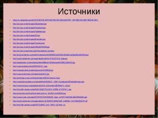 Источники https://ru.wikipedia.org/wiki/%C6%EE%F1%F2%EE%E2%F1%EA%E0%FF_%F0%EE