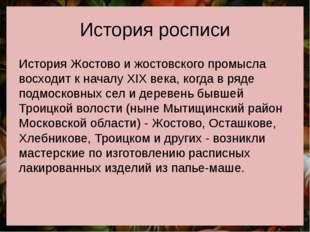 История росписи История Жостово и жостовского промысла восходит к началу XIX