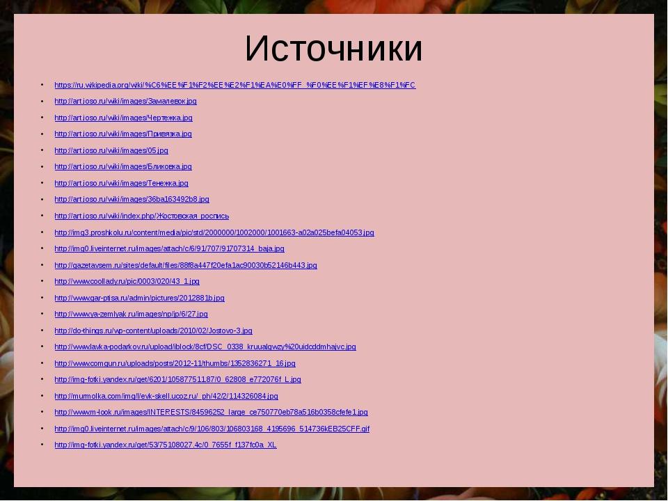 Источники https://ru.wikipedia.org/wiki/%C6%EE%F1%F2%EE%E2%F1%EA%E0%FF_%F0%EE...