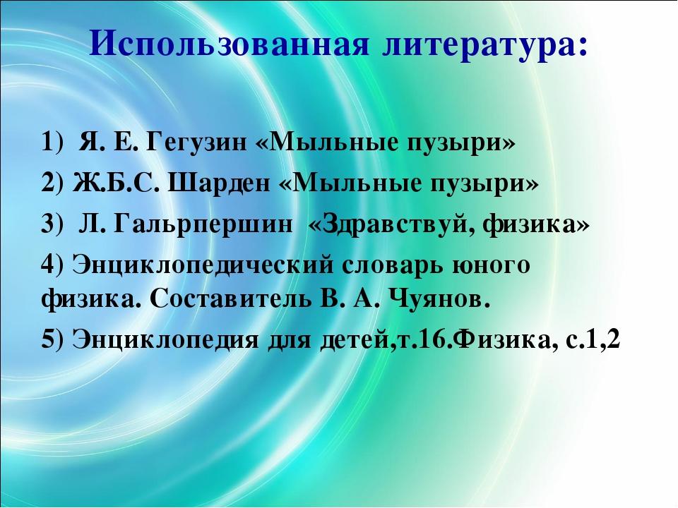 Использованная литература: 1) Я. Е. Гегузин «Мыльные пузыри» 2) Ж.Б.С. Шарден...