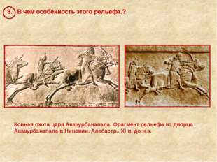 Конная охота царя Ашшурбанапала. Фрагмент рельефа из дворца Ашшурбанапала в Н