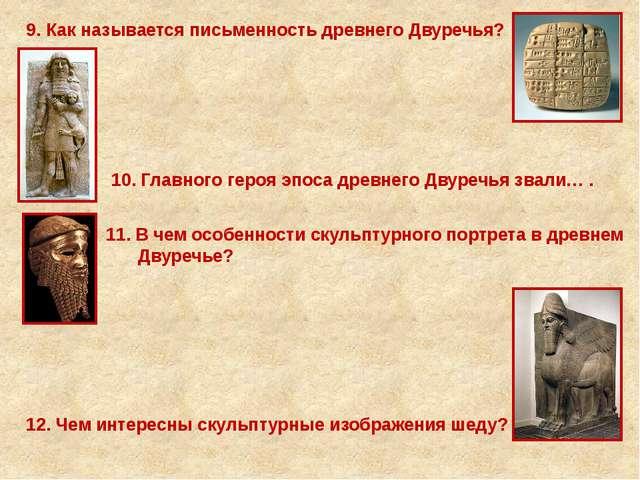9. Как называется письменность древнего Двуречья? 10. Главного героя эпоса др...