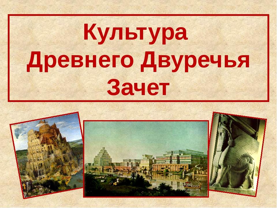 Культура Древнего Двуречья Зачет
