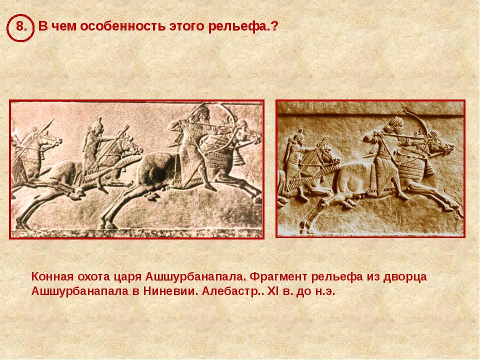 Конная охота царя Ашшурбанапала. Фрагмент рельефа из дворца Ашшурбанапала в Н...