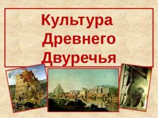 Культура Древнего Двуречья