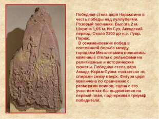 Победная стела царя Нарамсина в честь победы над луллубеями. Розовый песчаник