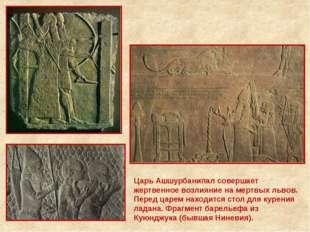 Царь Ашшурбанипал совершает жертвенное возлияние на мертвых львов. Перед царе