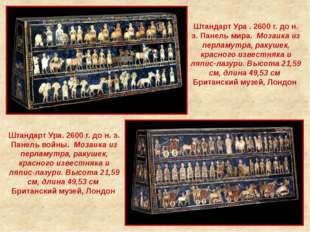 Штандарт Ура . 2600 г. до н. э. Панель мира. Мозаика из перламутра, ракушек,