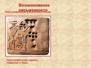 Пиктографическая надпись, найденная в Уруке. Возникновение письменности Пикто