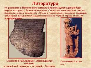 Гильгамеш. 8 в. до н. э. На раскопках в Месопотамии археологами обнаружена др