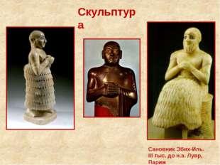 Сановник Эбих-Иль. III тыс. до н.э. Лувр, Париж Скульптура