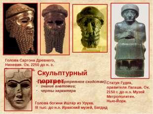 Голова Саргона Древнего, Ниневия. Ок. 2250 до н. э. Бронза. Багдад. Статуя Гу