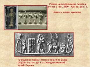 «Священная барка». Оттиск печати из Варки (Урука). 3-е тыс. до н. э. Переднеа