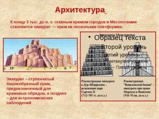 Зиккурат – ступенчатый башнеобразный храм, предназначенный для храмовых обряд