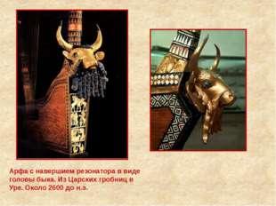 Арфа с навершием резонатора в виде головы быка. Из Царских гробниц в Уре. Око