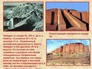 Зиккурат в городе Ур. XXI в. до н. э. Камень. Основание 56 х 52 м, высота 21