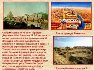 Дворец Навуходоносора II. Реконструкция Вавилона. Самым крупным из всех город