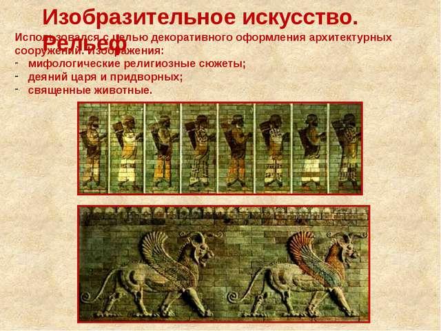 Изобразительное искусство. Рельеф Использовался с целью декоративного оформле...