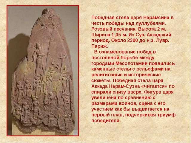 Победная стела царя Нарамсина в честь победы над луллубеями. Розовый песчаник...