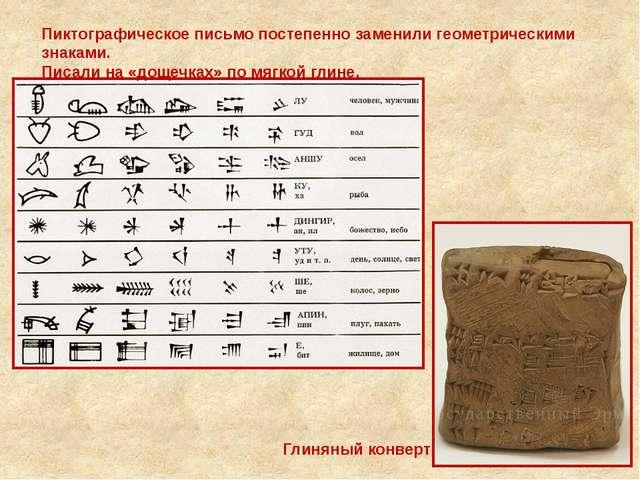 Глиняный конверт Пиктографическое письмо постепенно заменили геометрическими...