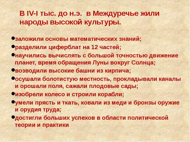 заложили основы математических знаний; разделили циферблат на 12 частей; науч...
