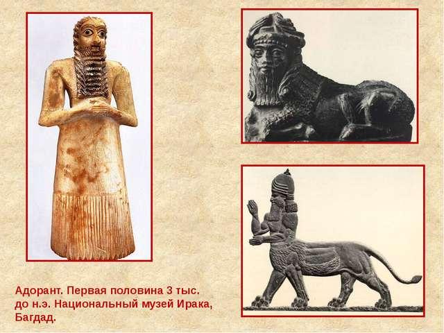 Адорант. Первая половина 3 тыс. до н.э. Национальный музей Ирака, Багдад.