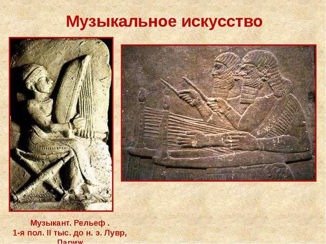 Музыкальное искусство Музыкант. Рельеф . 1-я пол. II тыс. до н. э. Лувр, Париж