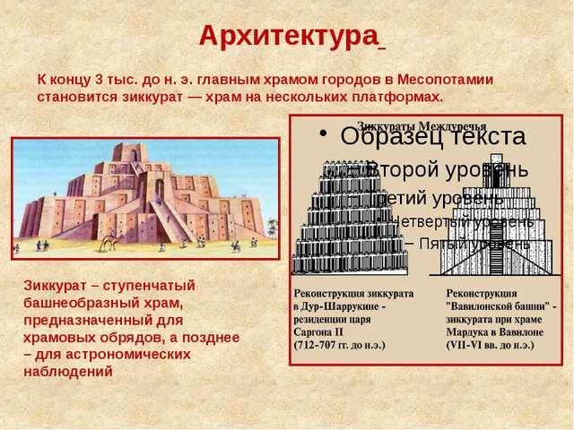 Зиккурат – ступенчатый башнеобразный храм, предназначенный для храмовых обряд...