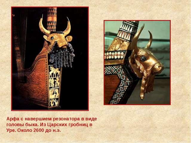 Арфа с навершием резонатора в виде головы быка. Из Царских гробниц в Уре. Око...