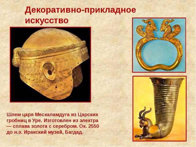 Шлем царя Мескаламдуга из Царских гробниц в Уре. Изготовлен из электра — спла...