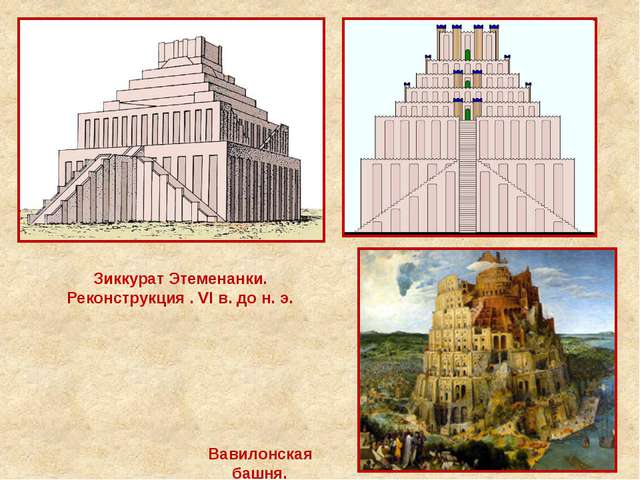 Зиккурат Этеменанки. Реконструкция . VI в. до н. э. Вавилонская башня. Соглас...