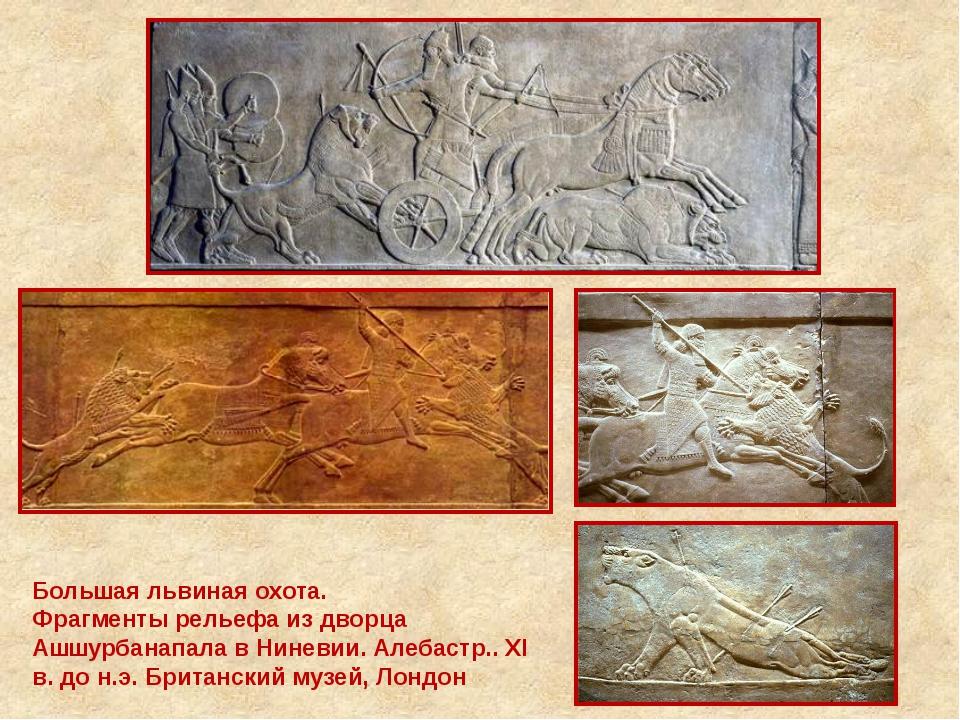 Большая львиная охота. Фрагменты рельефа из дворца Ашшурбанапала в Ниневии. А...