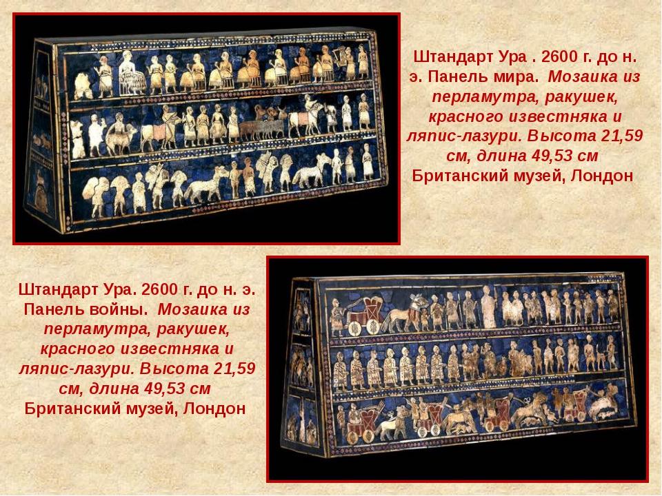 Штандарт Ура . 2600 г. до н. э. Панель мира. Мозаика из перламутра, ракушек,...